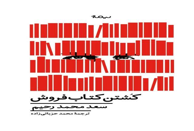 استقبال کتابفروشیهای ایران از کشتن کتابفروش!