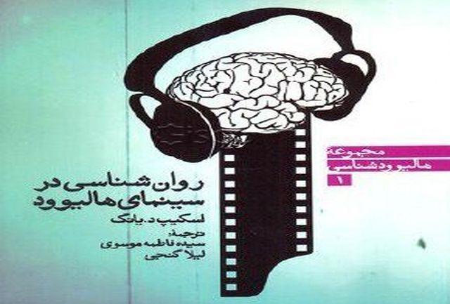 اهمیت سینما در  «روان شناسی در سینمای هالیوود»