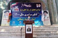 بازگشایی مدارس استان از سوم مهرماه / آموزش حضوری تدریجی در سه مرحله برای دانش آموزان برنامه ریزی شده است