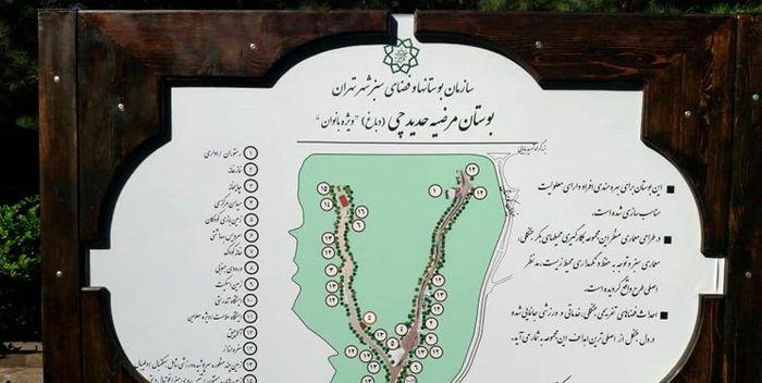 پنجمین بوستان بانوان تهران افتتاح شد