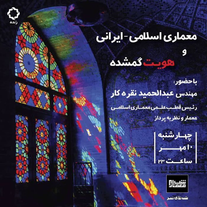 «شب معماری» به سراغ معماری ایرانی-اسلامی رفت