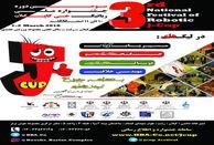 جلسه ستادی جشنواره ملی جی کاپ گیلان
