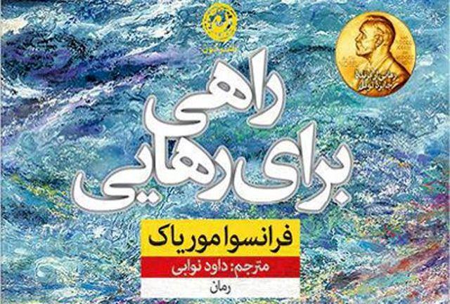 «راهی برای رهایی» به ایران رسید/ ترجمه رمانی از نوبلیست فرانسوی