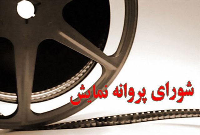 پروانه ساخت و نمایش ۵ فیلم صادر شد