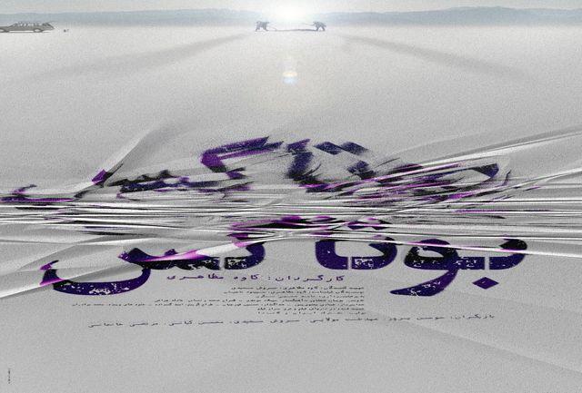 پوستر فیلم «بوتاکس» رونمایی شد