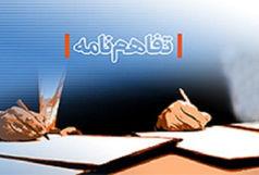 امضای تفاهمنامه همکاری بین وزارت علوم و برخی دانشگاههای بزرگ کشور