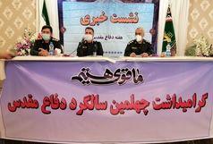 اجرای ۱۹۱ برنامه تخصصی در اقشار مختلف بسیج خراسان شمالی به مناسبت هفته دفاع مقدس