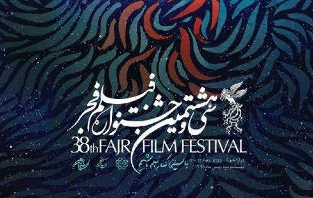 معرفی کامل فیلمهای سیوهشتمین جشنواره فجر + خلاصه داستان ها