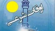 اوقات شرعی اصفهان در روز 29 تیرماه 1400