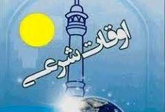 اوقات شرعی تبریز در یک اردیبهشت 1400