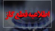 """گاز منطقه """"کیانمهر کرج"""" 20 آبان قطع می شود"""