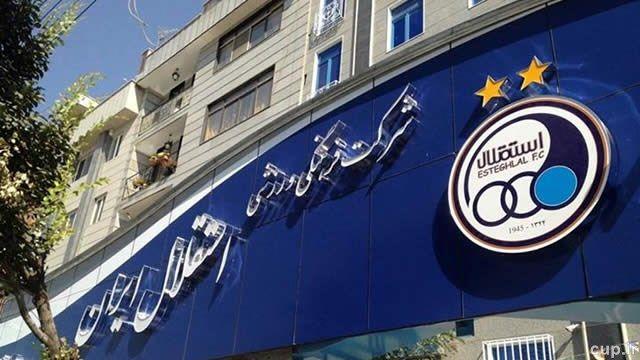 معرفی سرپرست شرکت فرهنگی ورزشی استقلال ایران