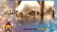 "گرامیداشت محمدجعفر محجوب در ""چراغداران"""