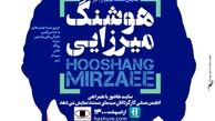 نمایش مستندهای زنده یاد «هوشنگ میرزایی» در هاشور