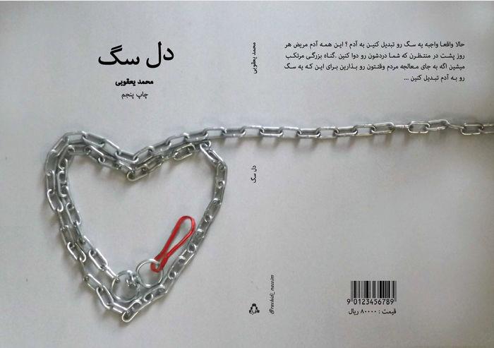 محمد یعقوبی «دل سگ» را روی صحنه میبرد