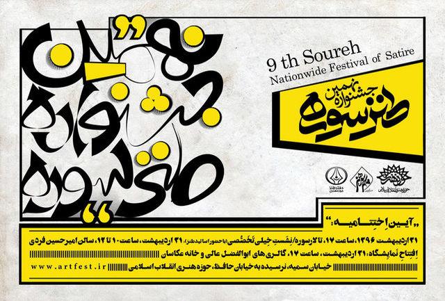 مراسم پایانی جشنواره طنز سوره برپا میشود