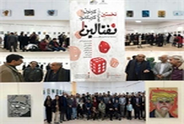 افتتاح نخستین نمایشگاه کارتون و کاریکاتور در البرز