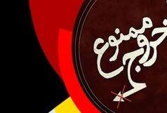 ممنوع الخروج شدن مدیران خوزستان