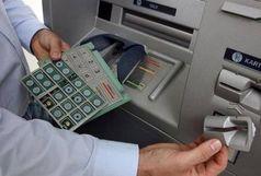 اسکمیرها در کمین کارتهای بانکی