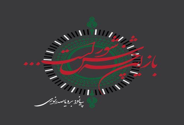 بردیا صدرنوری تک آهنگ «باز این چه شورش است...» را منتشر کرد