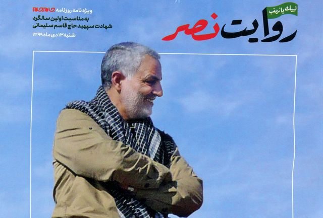 «روایت نصر» منتشر شد