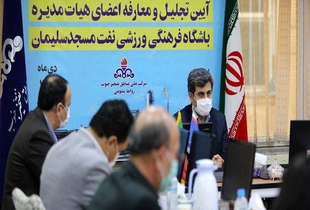 جلسه معارفه اعضای هیات مدیره باشگاه نفت مسجدسلیمان برگزار شد