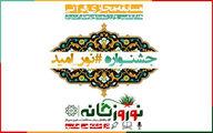جشنواره قرآنی نور امید آغاز شد