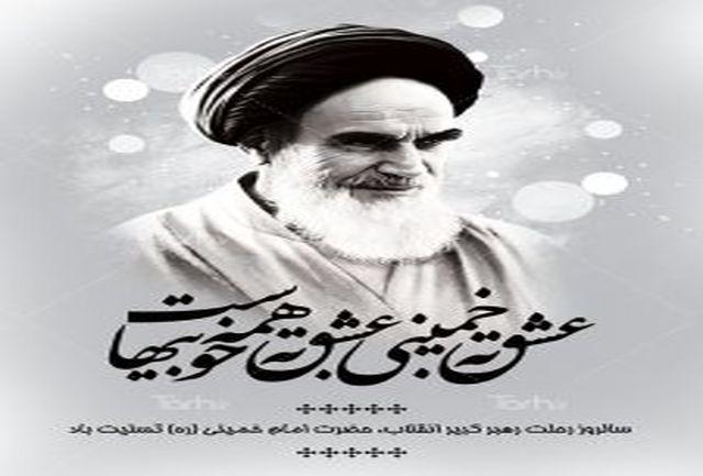 پیام تسلیت  شهردار، رئیس و اعضای شورای اسلامی نصیرشهر