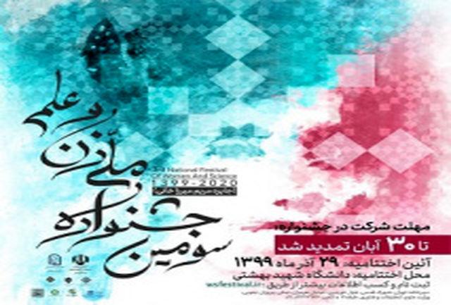 """مهلت شرکت در سومین جشنواره ملی """"زن و علم"""" تا ۳۰ آبان ماه تمدید شد"""