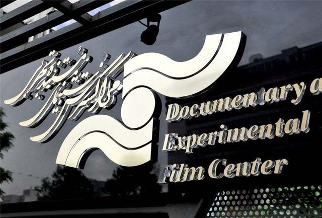 شفاف سازی این بار در سینمای مستند و تجربی