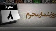 وقایع مهم روز هشتم محرم / قحطی آب در خیمه های امام حسین(ع)
