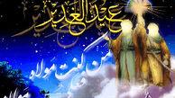 اعمال مخصوص شب و روز عید غدیر