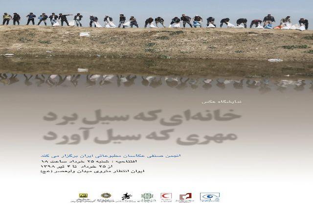 برگزاری نمایش عکس «سیل» توسط انجمن صنفی عکاسان مطبوعاتی