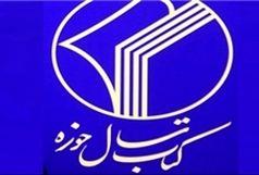 همایش کتاب سال حوزه در قم برگزار میشود