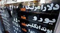 نرخ ارز صرافی ملی 28 آبان 99