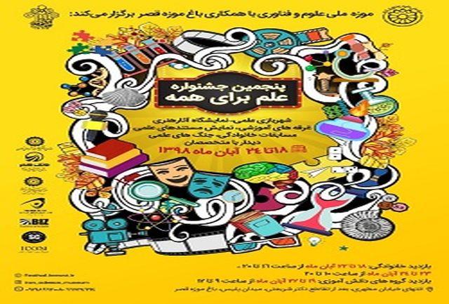 جشنواره «علم برای همه» در باغ موزه قصر