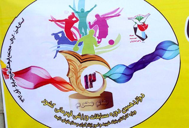 برگزاری مسابقات ورزشی بنیاد شهید در ساوجبلاغ