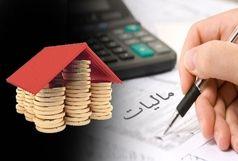 15 اسفند آخرین مهلت برخورداری از بخشش جرائم مالیاتی است