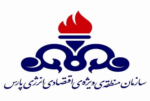 سازمان منطقه ویژه اقتصادی پارس نشان سه ستاره مسئولیت اجتماعی را دریافت کرد