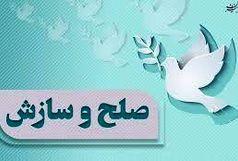 رهایی مادر از قصاص با بخشش فرزندان در زنجان