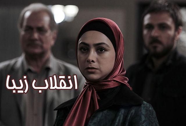 دوبله آذری «انقلاب زیبا» در تلویزیون