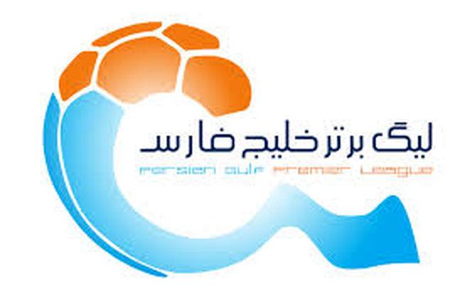 برنامه هفته چهارم لیگ برتر فوتبال اعلام شد