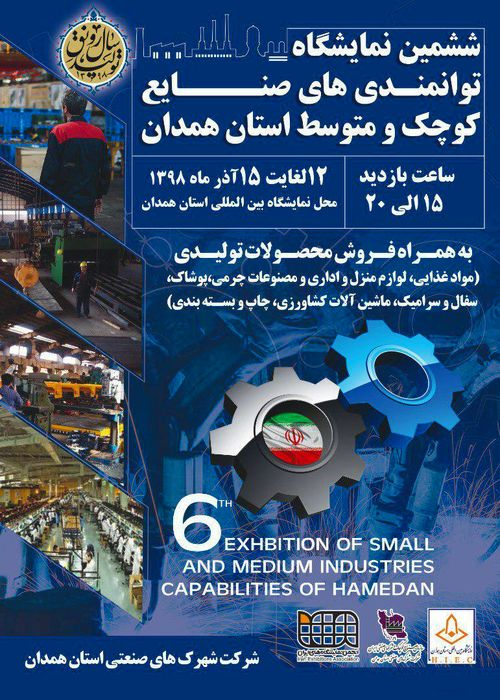 ششمین نمایشگاه توانمندی های صنایع کوچک و متوسط در همدان برپا می شود