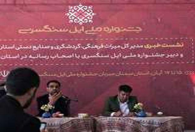 برگزاری جشنواره ایل سنگسر در مهدیشهر