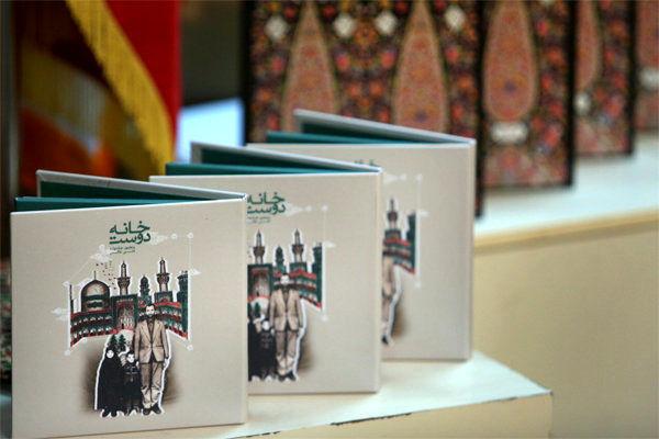 پنجمین جشنواره ملی «خانه دوست» به پایان رسید