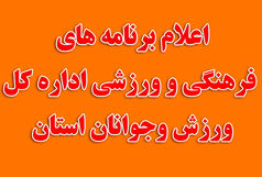 برنامه های هفته فرهنگی ورزشی اداره کل ورزش وجوانان استان مرکزی    اعلام شد