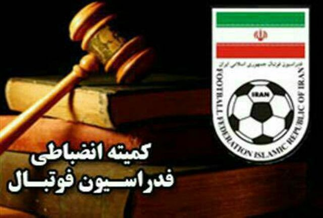 اعلام دو رای کمیته انضباطی