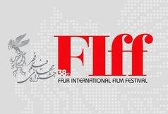 مهلت ثبتنام آثار در سیوهشتمین جشنواره جهانی فیلم فجر تمدید شد