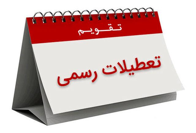 دوشنبه آینده، ۲۱ رمضان و تعطیل رسمی است