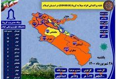 آخرین و جدیدترین آمار کرونایی استان ایلام تا 28 شهریور 1400